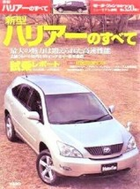 Harrier Toyota Complete Data & Analysis Book 4879046221 - $26.93