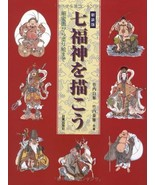 Let's Draw Seven Lucky Gods of Japan book Japanese good fortune rare Jap... - $59.32