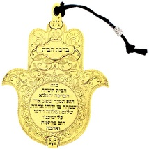 Judaica Kabbalah Home Blessing Hamsa Hebrew Gold Tone Wall Hang