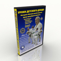 Children's judo lessons.  Methods of teaching children the grabs. - $12.00