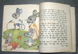 Mikhail Zoshchenko Children Short Stories Book Vintage Hebrew Israel Iza 1952 image 6