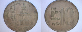 1967 South Korean 10 Won World Coin - South Korea - $59.99