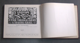 Vintage 1950 Book A Tour Through Israel Illustrated Hebrew English French image 3