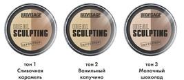 Lux Visage Powder Sculptor - Tone 2 - Vanilla Cappuccino - $25.00
