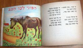 Vintage David Pe'er Children Stories Collection Book Hebrew Israel 1960's image 8