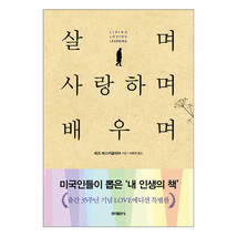 Living Loving & Learning Korean ver. Book recommended by BTS J-hope 살며 사... - $33.64