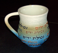Judaica Polyresin Elegant Blue Olive Hand Washing Cup Netilat Yadayim Natla image 2