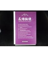 Korea Presbyterian Journal Of Theology V47 #4 2015 Christian Research Book - $10.50