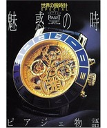 Piaget History book collection Dancer Tradition - $30.20