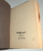 Pesach Passover Bezalel Copper Haggadah 1936 Jerusalem Nahum Gutman Judaica image 8