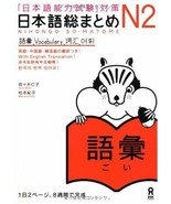 For JLPT NIHONGO SO-MATOME N2 Vocabulary(With English/Korean/Chinese tra... - $31.40