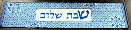 "Judaica Shabbat Table Runner Tablecloth Thermal Insulation Heat Resist 11"" X 49"" image 1"
