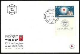 1960 ISRAEL ATOMIC REACTOR  FDC COVER - $2.99