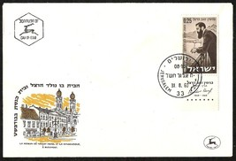 1960 ISRAEL HERZL FDC COVER - $2.99