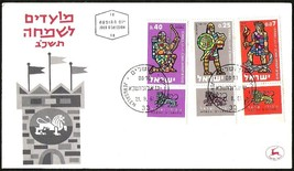1961 ISRAEL FESTIVALS 5722 (1961) FDC COVER - $2.99