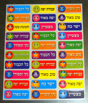 Judaica Hebrew Positive Reinforcement 300 Stickers Children Teaching Aid Israel image 2