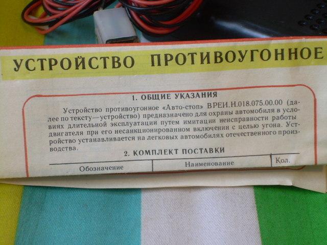Vintage Soviet Russian USSR Car Anti-theft System Auto-Stop 1992 NOS