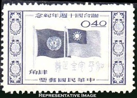 China Scott 1121 Unused with no gum as issued. - $1.50