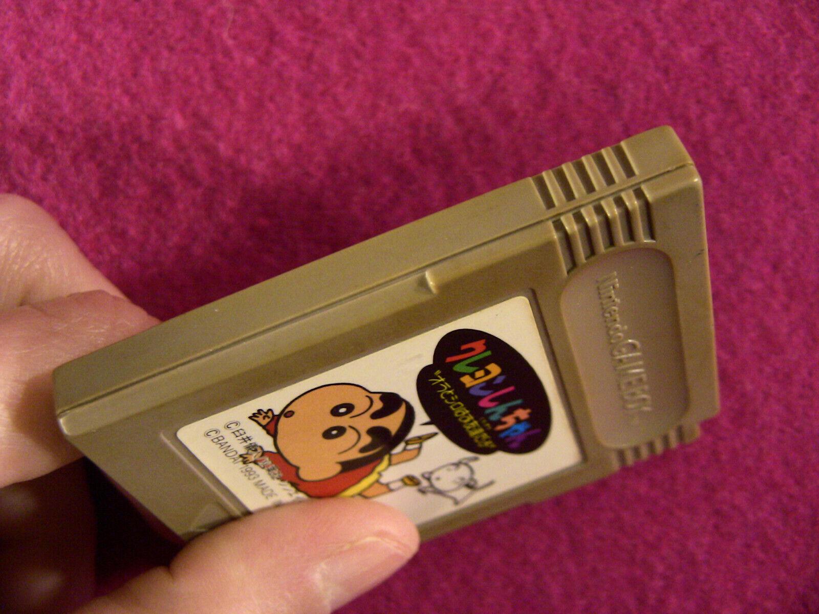 Crayon Shin-Chan: Ora to Shiro wa Otomodachi da yo (Nintendo Game Boy GB, 1993)