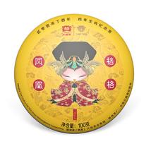 TaeTea - Phoenix Princess Zodiac Memorial Fermented Pu'er Tea Cake (100G) - $21.68