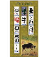 "G28 D, ""Chinese Zodiac sign Series 2009, Ox"", Japan Stamp - €25,05 EUR"
