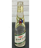 Miller High Life Beer Mini Bottle Girl on Moon With Label Vintage RARE 8... - $26.69