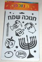 Judaica Hanukkah Soft Plastic Stencil Durable Reusable Children Teaching Aid image 2