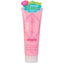 KIKUMASAMUNE Sake Skin Care Cleansing Makeup Removal Gel 200g