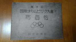 10th 1932 International olympic Report book - $469.25