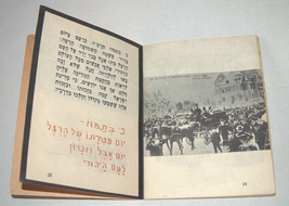 1960 Israel Hebrew Our Herzl Shelanu Illustrated School Booklet Judaica Vintage image 5