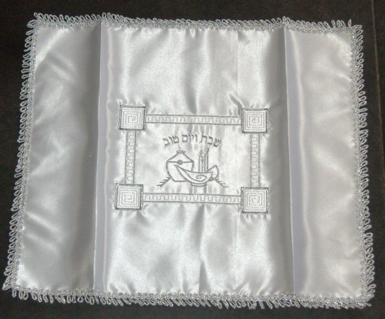 Judaica Challah Bread Cover Shabbat Yom Tov Kiddush White Satin Silver Embroid