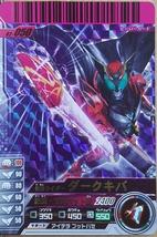 Datacarddass Kamen Rider Masked Ganbaride 02 Super Rare Card 02 050 - $24.99