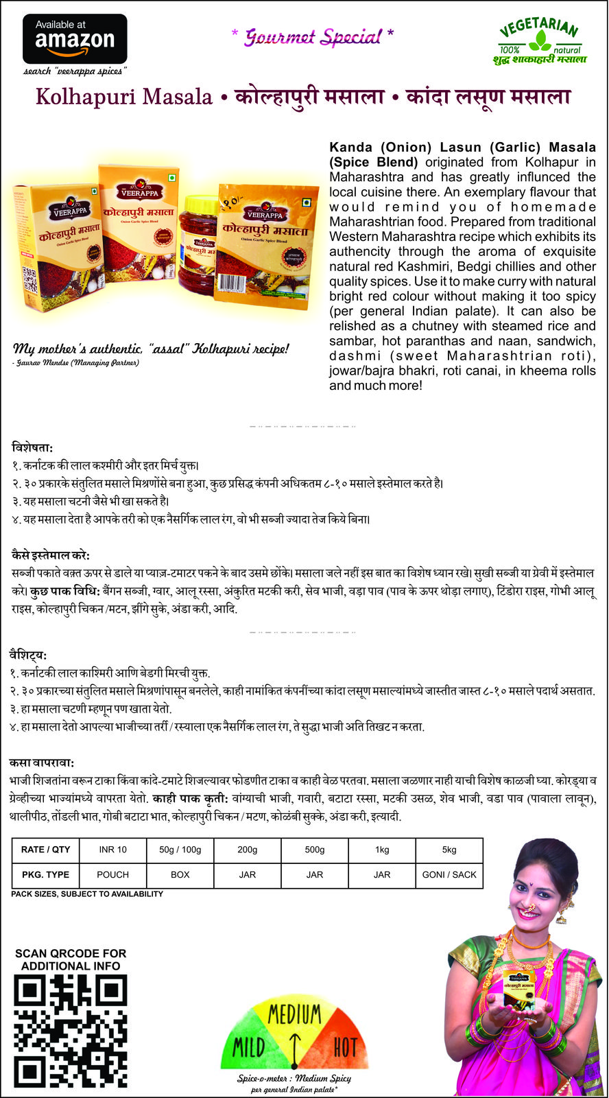 Maharashtrian Masala Box (Pack of 4 masala assortments - Kolhapuri, Goda, Ghati,