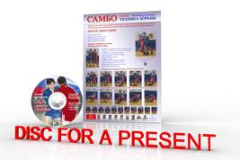 Posters SAMBO Wrestling.Sambo Wrestling technique 3. - $15.00