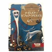 Disney Nightmare Before Christmas Japanese Children's Board Books 2016 1... - $22.43