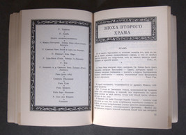 Sefer HaAggadah Judaica Bialik & Ravnitzky Russian Vintage Book Israel 1972 image 5
