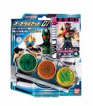 Kamen Rider OOO (Masked Rider OOO) O medals set 01 - $58.23