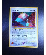 Pokemon Porygon Promo 2000 #137 Japanese Fan Club limited MEGA RARE! - $691.02