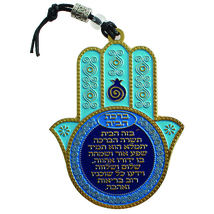 Judaica Kabbalah Home Blessing Hamsa Hebrew Wall Hang Evil Eye Protection Blue