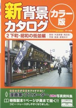 Used new Background catalog color-ver 2?Downtown Showa Street From JAPAN - $14.98