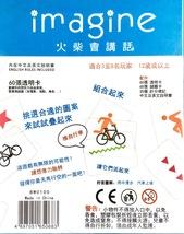 Imagine card game 04 thumb200