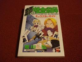 Fullmetal Alchemist Character Guide - $8.91