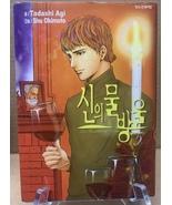 Drops of God, Vol. 5 (Paperback, Text: Korean, Brand New) Les Gouttes de... - $23.44