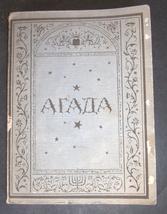 Sefer HaAggadah Judaica Bialik & Ravnitzky Russian Vintage Book Israel 1972 image 2