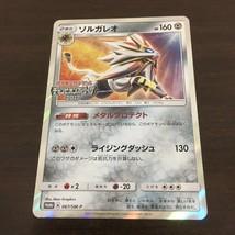 Mint Pokemon Card Sorgaleo 067 Sm-P Promo Top Award Champions League 2017 - $321.99