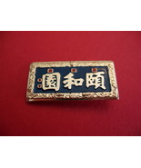 Asia Asian Text Collector Souvenir Lapel Hat Pin - $5.99