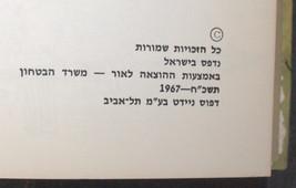 Mount Gerizim to Mount Hermon Israel Northern Battles Six Day War 1967 Book  image 8