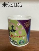 Kanazawa Starbucks Old Kanazawa Mug Cup Japan - $40.33