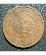 From Collection Russia Russia Empire 2 Kopeks kopecks Kopeke 1912 SPB #B... - $12.11