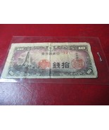 Currency Note - Japan - 1930's 10 Yen Note - $4.99